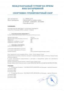 POLOZHENIE TURNIRA_Page_1