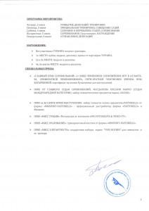 POLOZHENIE TURNIRA_Page_2