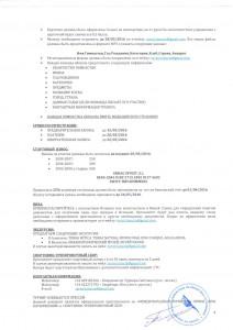 POLOZHENIE TURNIRA_Page_4